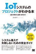 IoTシステムのプロジェクトがわかる本の本
