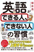英語ができる人、できない人の習慣の本