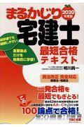 まるかじり宅建士最短合格テキスト 2020年度版の本