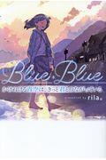 かけぬける青空は、きっと君とつながっているの本
