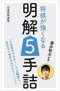 藤井聡太推薦!将棋が強くなる明解5手詰の本