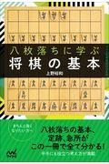 八枚落ちに学ぶ将棋の基本の本