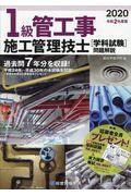 1級管工事施工管理技士学科試験問題解説 令和2年度版の本