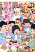 思い出食堂 さば味噌煮定食編 No.50の本