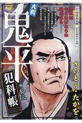 大判鬼平犯科帳 狐火の本
