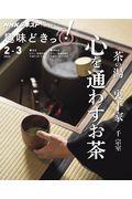 茶の湯裏千家心通わすお茶の本