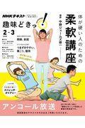 体が硬い人のための柔軟講座の本