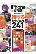 iPhone11&11 Pro&11 Pro Max お得技ベストセレクションの本