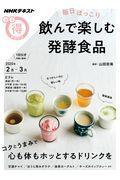 毎日ほっこり飲んで楽しむ発酵食品の本