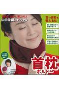 頸椎症、首こり、肩こりに!山田朱織のオリジナル首枕 ボルドーの本