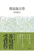 背高泡立草の本