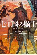 七王国の騎士の本