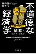 不道徳な経済学の本
