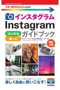 改訂2版 Instagramインスタグラムはじめる&楽しむガイドブックの本