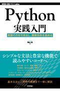 Python実践入門の本