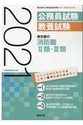 東京都の消防職2類・3類 2021年度版の本