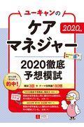 ユーキャンのケアマネジャー2020徹底予想模試 2020年版の本
