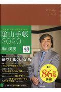 陰山手帳(茶)4月始まり版 2020の本