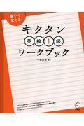 キクタン英検1級ワークブックの本