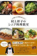 村上祥子のシニア料理教室の本