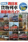 最新版!西日本貨物列車撮影地ガイドの本