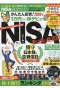 NISA完全ガイドの本