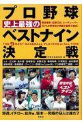 プロ野球史上最強のベストナイン決定戦の本