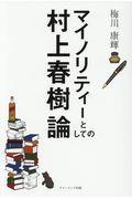 マイノリティーとしての村上春樹論の本