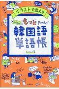 イラストで覚えるhime式もっとたのしい韓国語単語帳の本