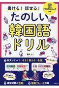 書ける!話せる!たのしい韓国語ドリルの本