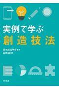 実例で学ぶ創造技法の本
