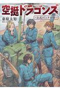 空挺ドラゴンズ公式コミックガイドの本