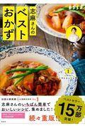 志麻さんのベストおかずの本