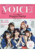 VOICE Channel VOL.10の本