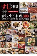 新版 すしの雑誌 第19集の本