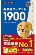 6訂版 英単語ターゲット1900の本