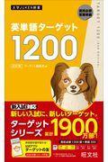 改訂版 英単語ターゲット1200の本