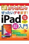 改訂3版 今すぐ使えるかんたんぜったいデキます!iPad超入門の本
