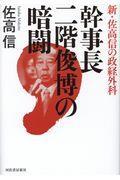 幹事長二階俊博の暗闘の本