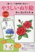 やさしいぬり絵 春から夏を彩る花編の本