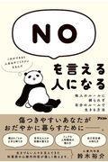 NOを言える人になるの本