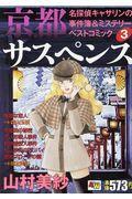 京都サスペンス名探偵キャサリンの事件簿&ミステリーベストコミック 3の本