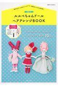 ルルベちゃんドールヘアアレンジBOOKの本
