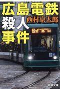 広島電鉄殺人事件の本
