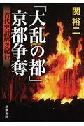 「大乱の都」京都争奪の本