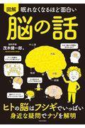 眠れなくなるほど面白い図解脳の話の本