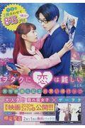 ヲタクに恋は難しい実写映画化記念お買い得パックの本