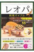 「レオパ」飼育バイブルの本