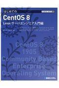 はじめてのCentOS 8の本