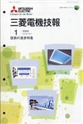 三菱電機技報 2020年 01月号の本